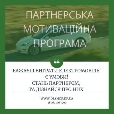 електромобіль